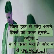 Sad Breakup Profile Images Photo Pics With Hindi Quotes