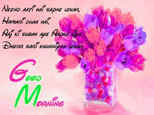 Good Morning Whatsapp DP Profile Images Photo Wallpaper Pictures Download