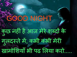 Good Night Whatsapp DP Profile Images Photo Pics HD Download