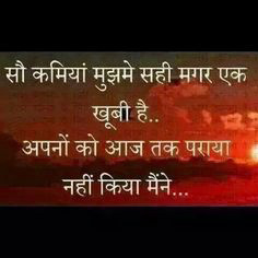 Hindi Quotes Whatsaap DP Profile Images Pictures Photo HD