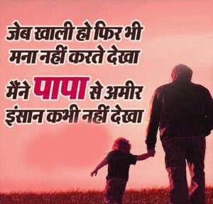 Hindi Quotes Whatsaap DP Profile Images Pictures Photo
