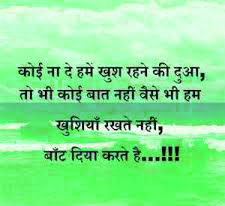 Hindi Quotes Whatsaap DP Profile Images Pictures Pics HD