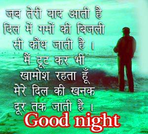 Hindi Shayari Good Night Wallpaper Photo Images HD