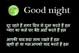 Hindi Shayari Good Night Images Photo Wallpaper HD Download