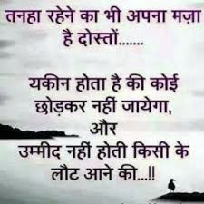 Hindi Quotes Whatsaap DP Profile Images Photo Wallpaper Pictures Download
