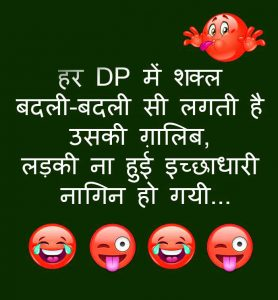 Hindi Quotes Whatsaap DP Profile Images Pictures photo Wallpaper
