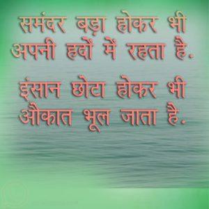 Hindi Quotes Whatsaap DP Profile Images Wallpaper Pics Photo
