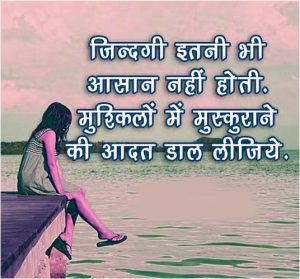 Hindi Quotes Whatsaap DP Profile Images Wallpaper Pictures photo HD Download