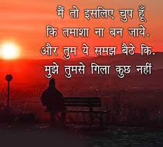 Hindi Quotes Whatsaap DP Profile Images Wallpaper Pics HD