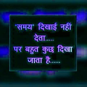 Hindi Quotes Whatsaap DP Profile Images Wallpaper Photo Pictures HD