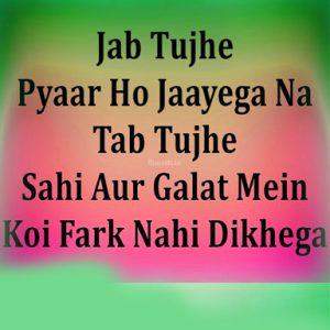 Hindi Quotes Whatsaap DP Profile Images Wallpaper Photo Pics