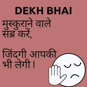 Hindi Quotes Whatsaap DP Profile Images Wallpaper Pics