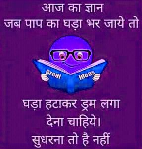 Hindi Quotes Whatsaap DP Profile Images Wallpaper Pics Photo
