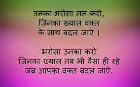 Hindi Quotes Whatsaap DP Profile Images Photo Wallpaper
