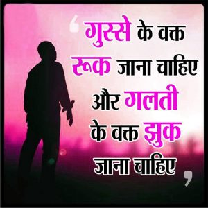 Hindi Quotes Whatsaap DP Profile Images Wallpaper Photo