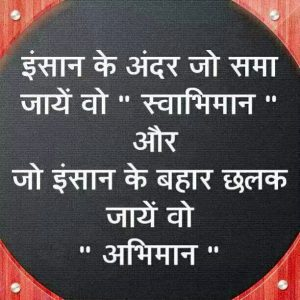 Hindi Quotes Whatsaap DP Profile Images photo Wallpaper