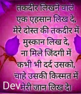 Hindi Quotes Whatsaap DP Profile Images photo Pics HD Download