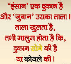 Hindi Quotes Whatsaap DP Profile Images Photo HD Download