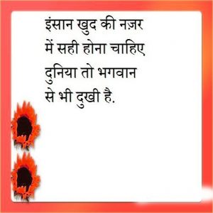 Hindi Quotes Whatsaap DP Profile Images Pictures Pics HD Download