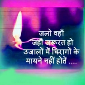 Hindi Quotes Whatsaap DP Profile Images Wallpaper Photo HD Download