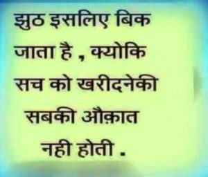 Hindi Quotes Whatsaap DP Profile Images Wallpaper Pictures