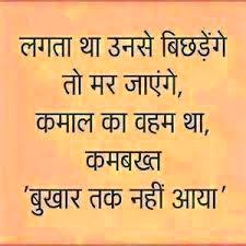 Hindi Quotes Whatsaap DP Profile Images Photo Pics HD