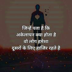 Hindi Quotes Whatsaap DP Profile Images Wallpaper Photo HD