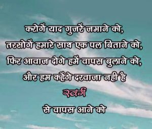 Hindi Quotes Whatsaap DP Profile Images Photo Wallpaper Pictures HD