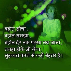 Hindi Quotes Whatsaap DP Profile Images Wallpaper Photo Pics hd