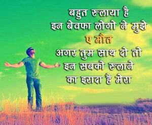 Hindi Quotes Whatsaap DP Profile Images Photo Wallpaper Pics