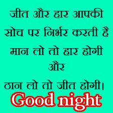 Hindi Shayari Good Night Pictures Images Photo HD