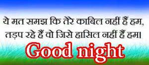 Hindi Shayari Good Night Images Wallpaper Photo HD