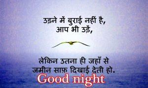 Hindi Shayari Good Night Images Pictures Photo Free HD