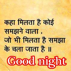 Hindi Shayari Good Night Pictures Photo Wallpaper HD