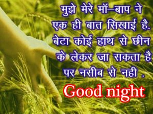 Hindi Shayari Good Night Pictures Images Photo For Facebook