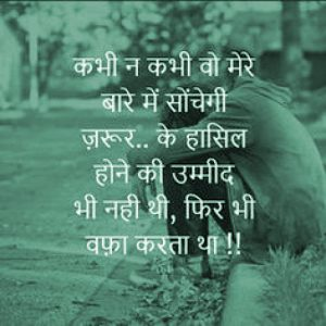 Latest Hindi Quotes Whatsaap DP Profile Images Wallpaper Pictures Photo Pics Free HD Download