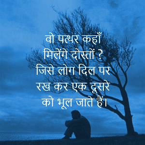Latest Hindi Quotes Whatsaap DP Profile Images Pictures Photo Wallpaper Pics HD