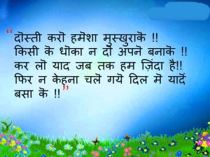 Hindi Quotes Whatsaap DP Images Wallpaper Pictures HD Download