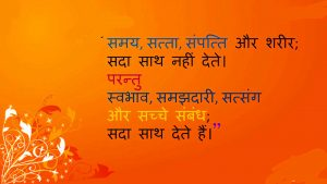 Hindi Quotes Whatsaap DP Images Photo Wallpaper Pictures Download