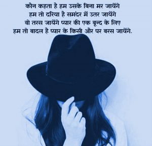 My Best Hindi Attitude Shayari Images Photo Wallpaper HD Download
