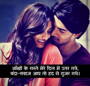 Very Romantic Hindi Love Shayari HD Images Photo Pictures HD