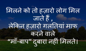 Hindi Quotes Whatsaap DP Images pictures photo hd download