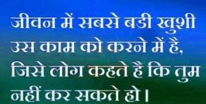 Hindi Quotes Whatsaap DP Images wallpaper photo hd