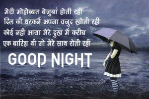 Hindi Good Night Shayari Images pics photo download