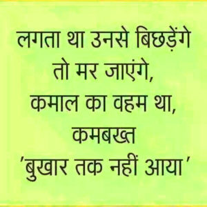Latest Hindi Quotes Whatsaap DP Profile Images pictures photo hd download