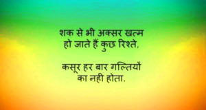 Latest Hindi Quotes Whatsaap DP Profile Images wallpaper for whatsapp