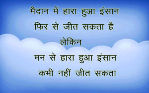 Latest Hindi Quotes Whatsaap DP Profile Images pictures photo for facebook
