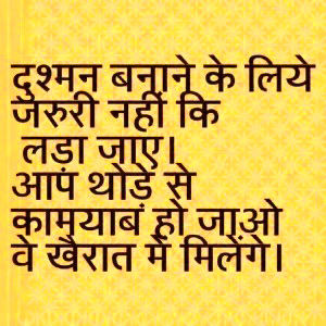 Latest Hindi Quotes Whatsaap DP Profile Images pictures photo download