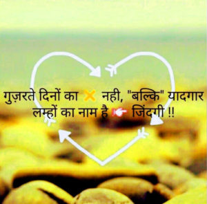 Latest Hindi Quotes Whatsaap DP Profile Images pictures photo free download