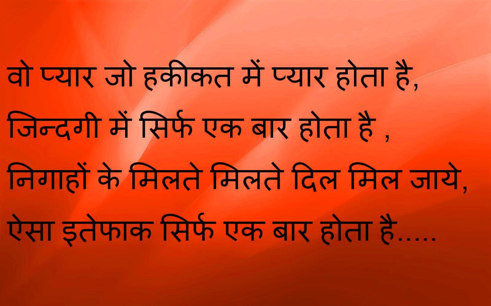 246+ Sad Love Romantic True Hindi Shayari Images Wallpaper Pics